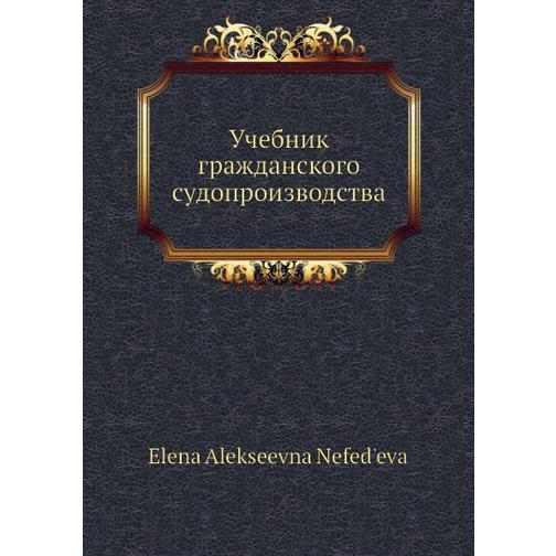 Учебник гражданского судопроизводства 38716344