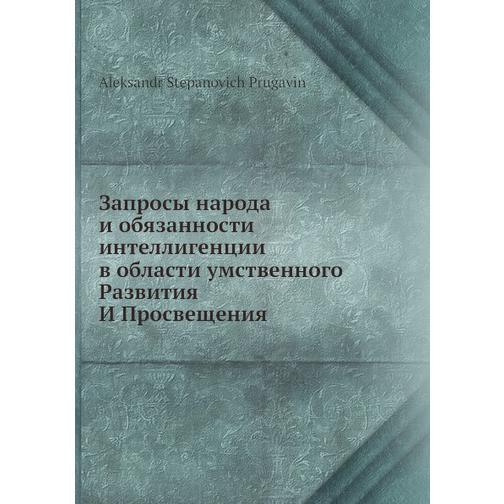 Запросы народа и обязанности интеллигенции в области умственного развития и просвещения 38716191