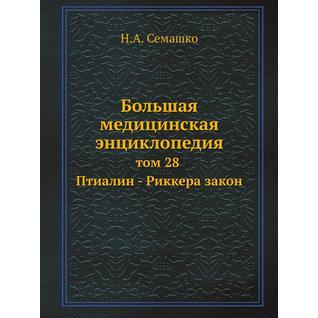 Большая медицинская энциклопедия (ISBN 13: 978-5-458-23109-1)