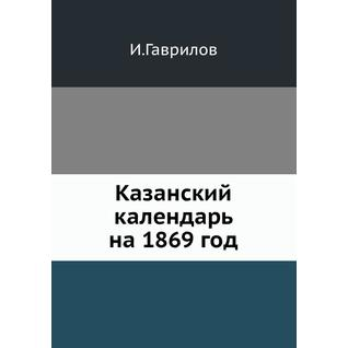 Казанский календарь на 1869 год