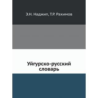 Уйгурско-русский словарь (Автор: Т.Р. Рахимов)