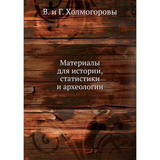 Материалы для истории, статистики и археологии