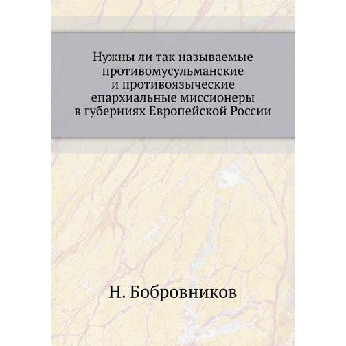 Нужны ли так называемые противомусульманские и противоязыческие епархиальные миссионеры в губерниях Европейской России 38750449