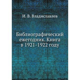 Библиографический ежегодник. Книга в 1921-1922 году