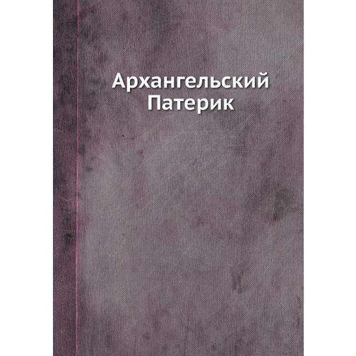 Архангельский Патерик 38732674