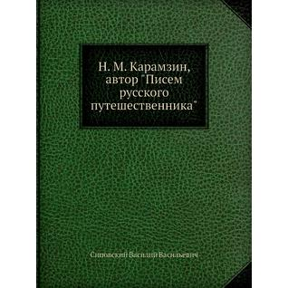 "Н. М. Карамзин, автор ""Писем русского путешественника"""