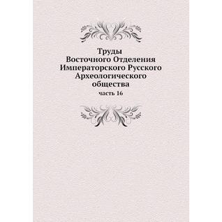 Труды Восточного Отделения Императорского Русского Археологического общества (ISBN 13: 978-5-517-88204-2)