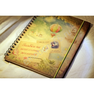 Ежедневник заявки на исполнение желаний
