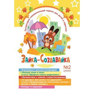 """Литературно-познавательный журнал для детей и взрослых """"Зайка-Создавайка"""", выпуск № 2"""