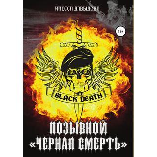 """Позывной """"Черная смерть"""""""