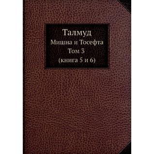 Талмуд (Год публикации: 2012)
