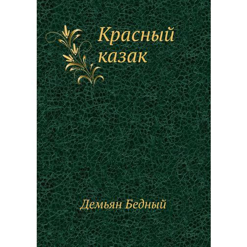 Красный казак 38733212