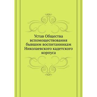 Устав Общества вспомоществования бывшим воспитанникам Николаевского кадетского корпуса