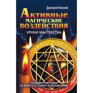 Активные магические воздействия. Уроки мастерства. Техники и ритуалы на благосостояние и процветание