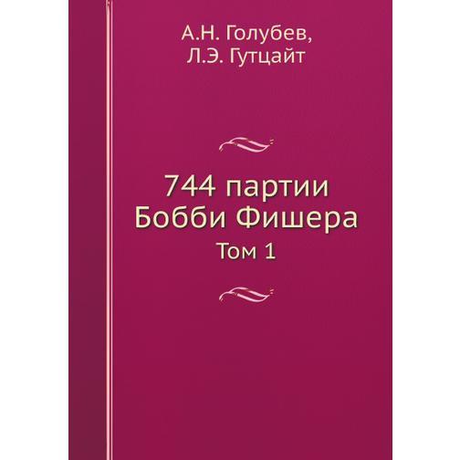 744 партии Бобби Фишера (ISBN 10: 5-900534-02-2) 38732789