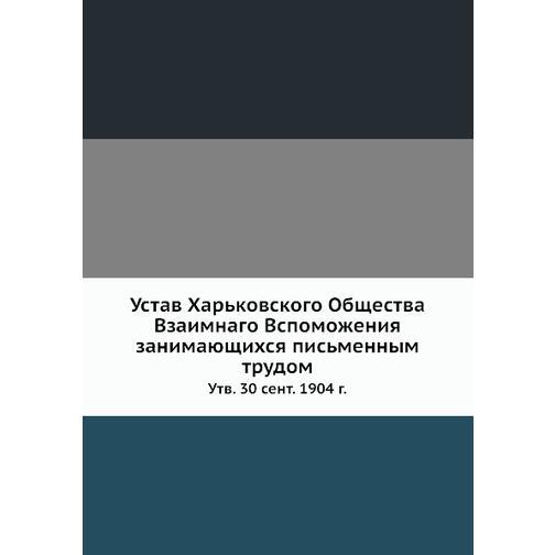 Устав Харьковского Общества Взаимного Вспоможения занимающихся письменным трудом 38733505