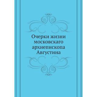 Очерки жизни московскаго архиепископа Августина