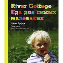 """Никки Даффи """"River Cottage. Еда для самых маленьких, 978-5-98837-027-7"""""""
