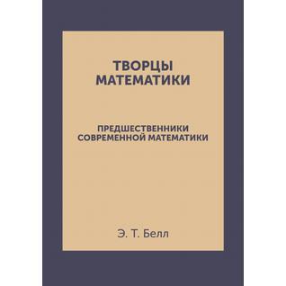 Творцы математики (ISBN 13: 978-5-458-26275-0)