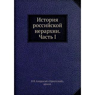 История российской иерархии. Часть I