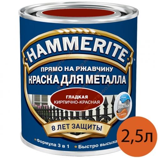 ХАММЕРАЙТ краска по ржавчине кирпично-красная гладкая (2,5л) / HAMMERITE грунт-эмаль 3в1 на ржавчину кирпично-красный гладкий глянцевый (2,5л) Хаммерайт 36983580