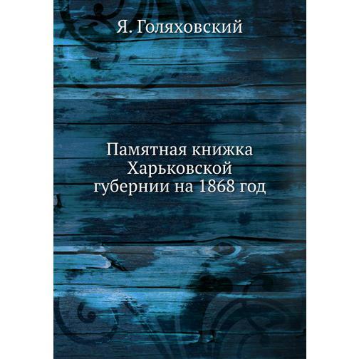Памятная книжка Харьковской губернии на 1868 год 38733378