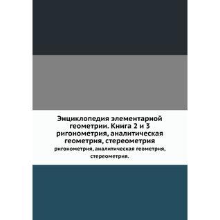 Энциклопедия элементарной геометрии. Книга 2 и 3