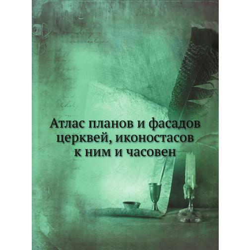 Атлас планов и фасадов церквей, иконостасов к ним и часовен 38733128