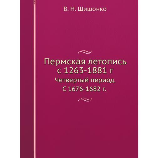 Пермская летопись c 1263-1881 г. 38716345