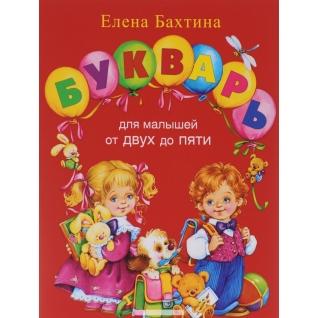 Елена Бахтина. Букварь для малышей от 2-х до 5, 978-5-902726-08-1