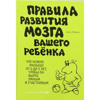 Медина Дж.. Правила развития мозга вашего ребенка, 978-5-699-63074-5