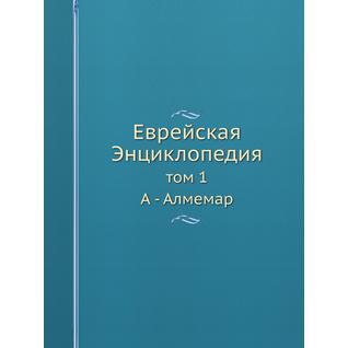 Еврейская Энциклопедия (ISBN 13: 978-5-517-93540-3)