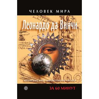 Жизнеописание, мировоззрение, цитаты (ISBN 10: 5-9684-0555-4)