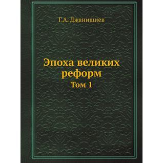 Эпоха великих реформ (ISBN 13: 978-5-8796-0010-0)