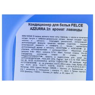 Кондиционер для белья Felce Azzurra, аромат лаванды, 2л