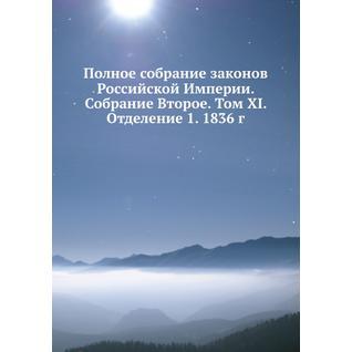 Полное собрание законов Российской Империи. Собрание Второе. Том XI. Отделение 1. 1836 г.