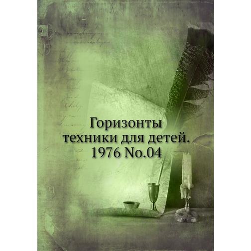 Горизонты техники для детей. 1976 Т.04 38717230