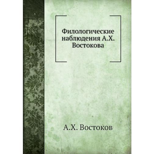 Филологические наблюдения А. Х. Востокова 38734734