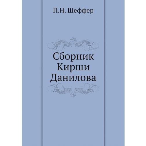 Сборник Кирши Данилова 38732865