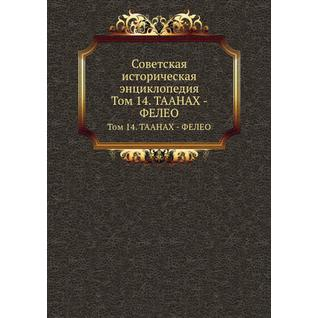 Советская историческая энциклопедия (ISBN 13: 978-5-458-23391-0)