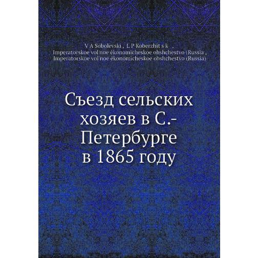 Съезд сельских хозяев в С.-Петербурге в 1865 году (Издательство: Нобель Пресс) 38716541