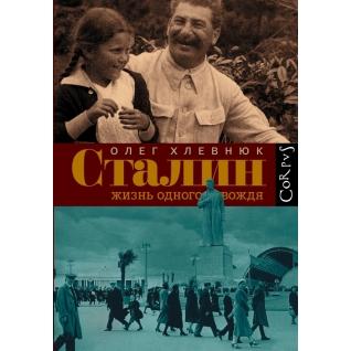 """О. Хлевнюк """"Сталин. Жизнь одного вождя, 978-5-17-087722-5"""""""