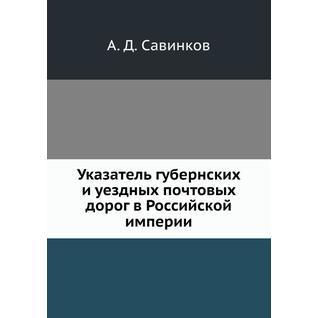 Указатель губернских и уездных почтовых дорог в Российской империи