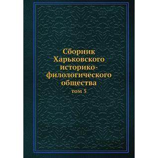 Сборник Харьковского историко-филологического общества (ISBN 13: 978-5-517-91085-1)