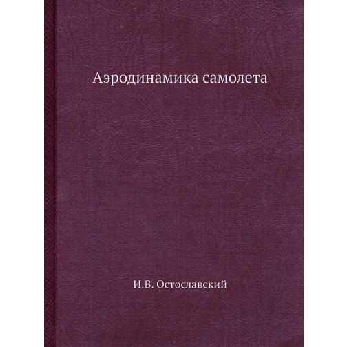 Аэродинамика самолета (Автор: И.В. Остославский) 38733233