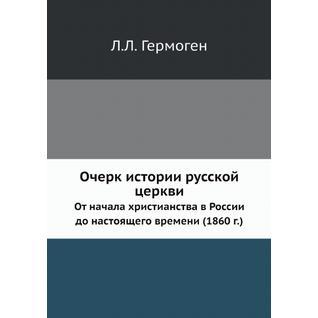 Очерк истории русской церкви