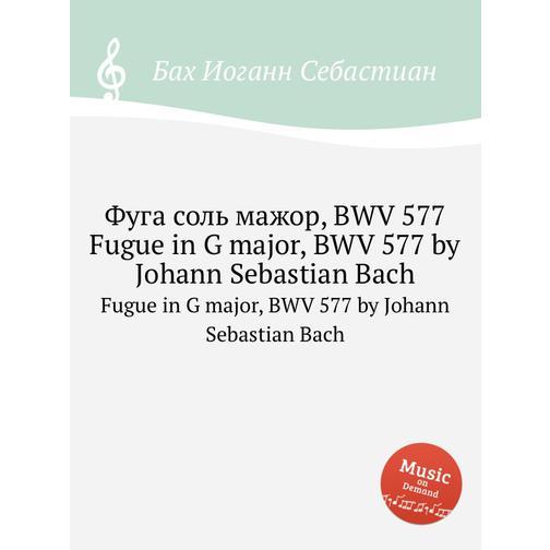 Фуга соль мажор, BWV 577 38717924