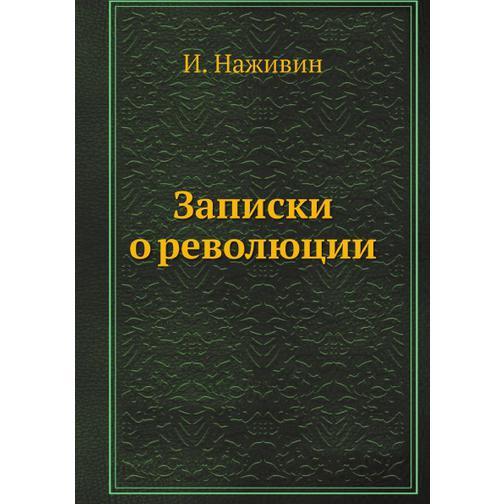 Записки о революции 38732800