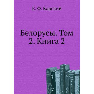 Белорусы. Том 2. Книга 2