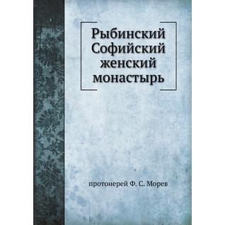 Рыбинский Софийский женский монастырь